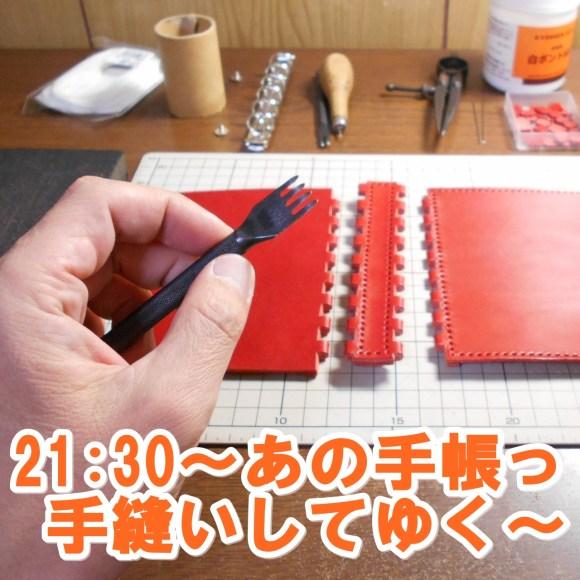 レザー蝶番のシステム手帳を縫ってゆく~っ
