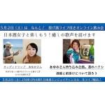 5.2(土)21:00 AYUMIさんの生配信ライブ