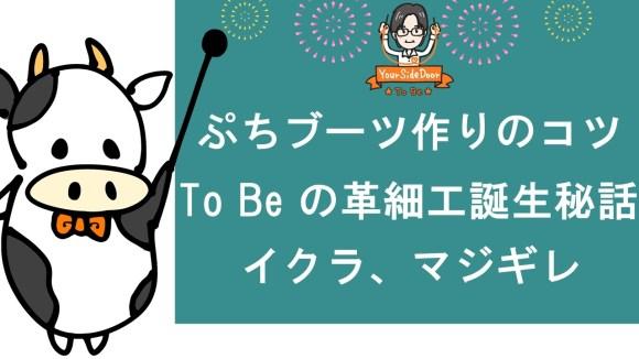 今夜は「ぷちブーツ作りのコツ」「To Be の革細工誕生秘話」の2本でございま~す