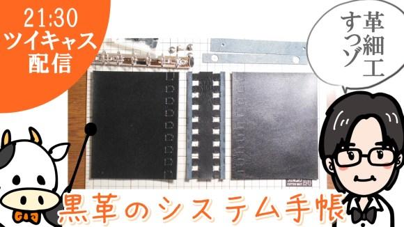 黒革のシステム手帳づくりっ
