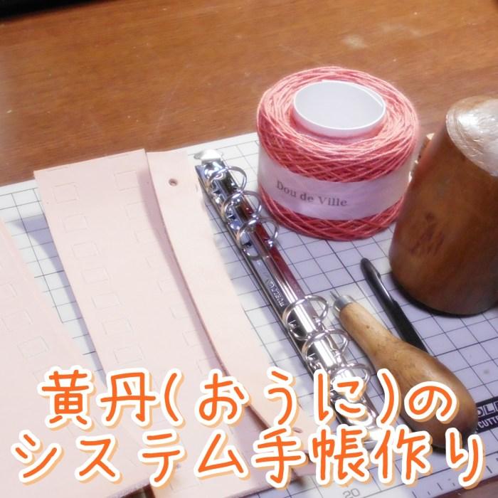 黄丹(おうに)の糸でシステム手帳を作るのは、実は初めて