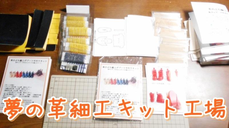 11/8デザインフェスタ限定カラーの編上げブーツキットを袋詰めっヽ(^o^)丿