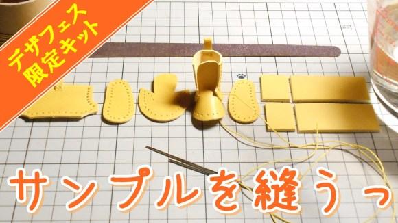 デザフェス限定キットのサンプルを縫うっ