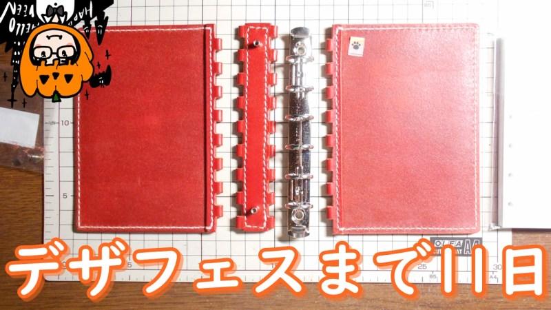 ミニ6穴(ポケット)サイズのシステム手帳です