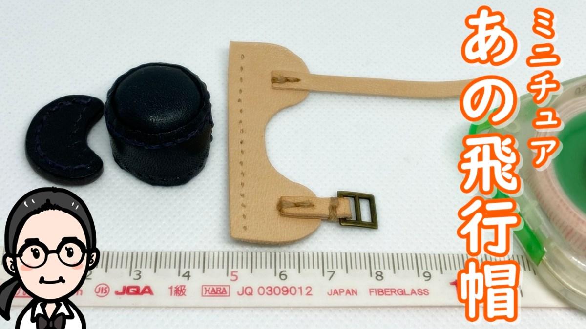 飛行帽のミニチュアが縫い上がります