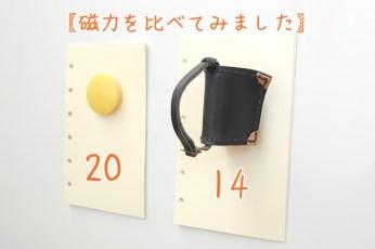 磁力は直径1センチのボタン磁石くらいです