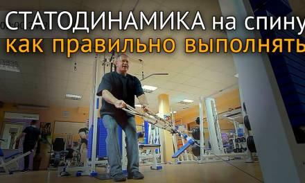 Статодинамика на спину — как правильно выполнять