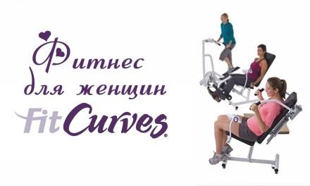 Как похудеть — фитнес для женщин Fit Curves