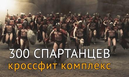 Как развить выносливость — кроссфит «300 Спартанцев»