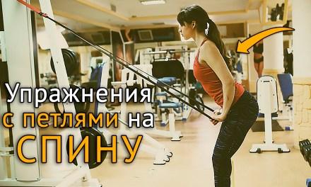 Упражнения с резиновыми петлями — тренировка спины