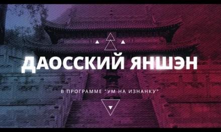 Даосский Яншэн: искусство долголетия