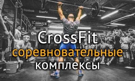 Кроссфит: 3 соревновательных кроссфит комплекса
