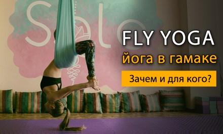 Fly Yoga — йога в гамаке для здоровья позвоночника
