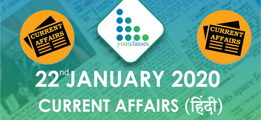 22 Jan Current Affairs in Hindi