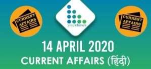 14 April Current Affairs 2020 in Hindi