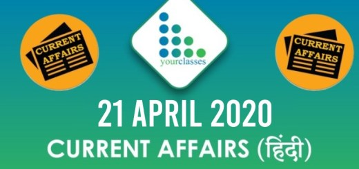 21 April Current Affairs 2020 in Hindi