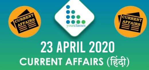 23 April Current Affairs 2020 in Hindi