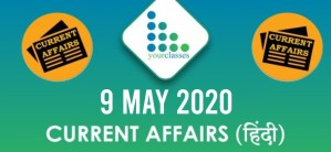 9 May, Current Affairs 2020 in Hindi