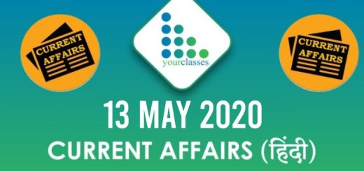 13May, Current Affairs 2020 in Hindi