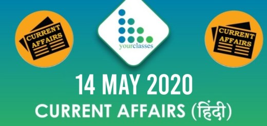 14May, Current Affairs 2020 in Hindi