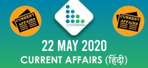 22 May, Current Affairs 2020 in Hindi