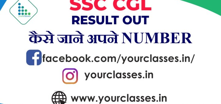 SSC CGL Result 2020 Out