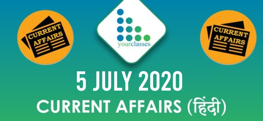 05th July, Current Affairs 2020 in Hindi