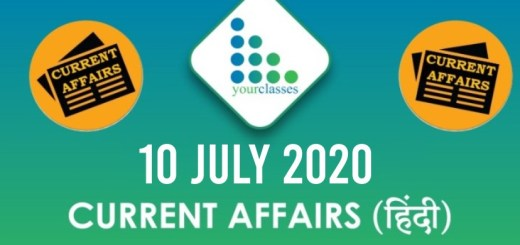 10th July, Current Affairs 2020 in Hindi