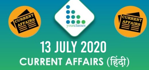 13th July, Current Affairs 2020 in Hindi