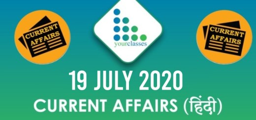 19th July, Current Affairs 2020 in Hindi