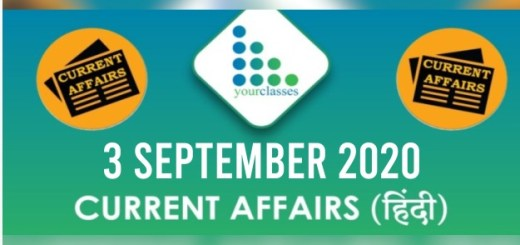 Current Affairs 3rd September 2020 in Hindi