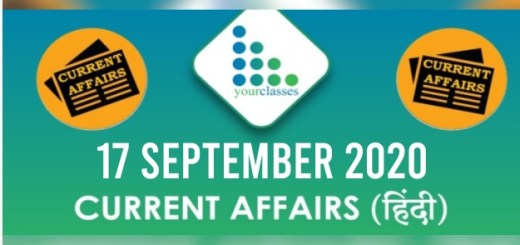 Current Affairs 17th September 2020 in Hindi