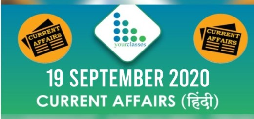 Current Affairs 19th September 2020 in Hindi