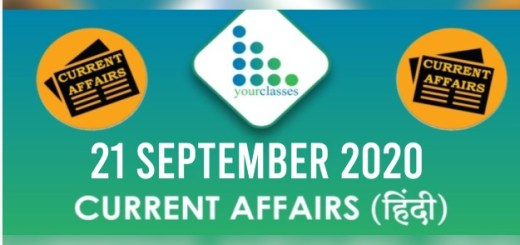 Current Affairs 21st September 2020 in Hindi