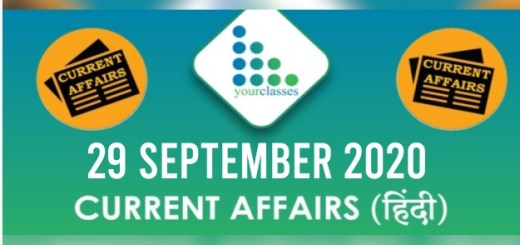 Current Affairs 29th September 2020 in Hindi