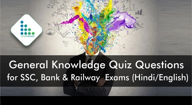 General Knowledge Quiz Questions for SSC, Bank & Railway Exams (Hindi/English)