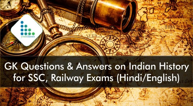 GK Questions & Answers on Indian History for SSC, Railway Exams (Hindi/English)