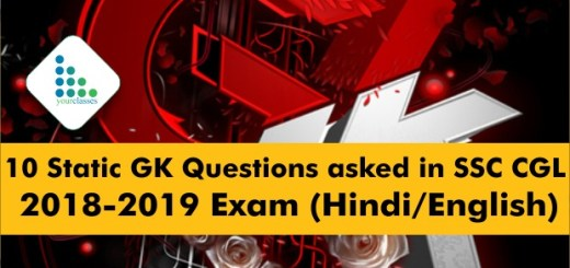 10 Static GK Questions asked in SSC CGL 2018-2019 Exam (Hindi/English)