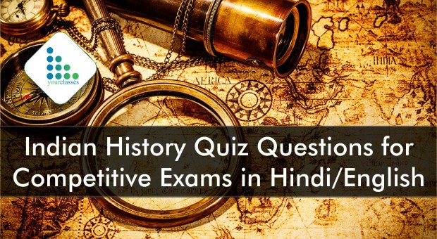 Indian History Quiz Questions for Competitive Exams in Hindi/English