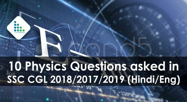 10 Physics Questions asked in SSC CGL 2018/2017/2019 (Hindi/Eng)