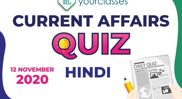 Current Affairs 12th November 2020 in Hindi