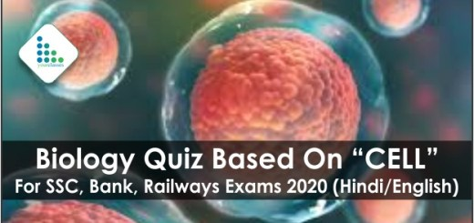 "Biology Quiz Based On ""CELL"" For SSC, Bank, Railways Exams 2020 (Hindi/English)"