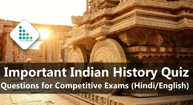 Important Indian History Quiz Questions for Competitive Exams (Hindi/English)