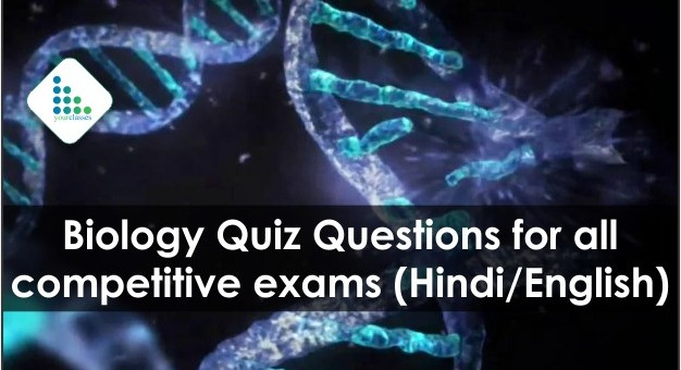 Biology Quiz Questions for all competitive exams (Hindi/English)