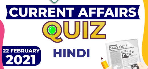 Important Current Affairs 22 February 2021 in Hindi