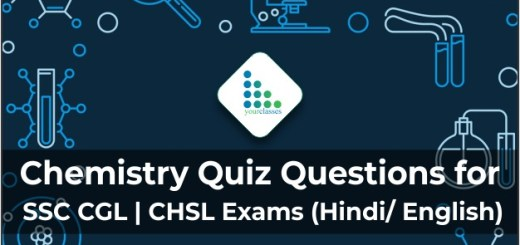 Chemistry Quiz Questions for SSC CGL | CHSL Exams (Hindi/ English)