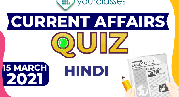 mportant Current Affairs 15 March 2021 in Hindi