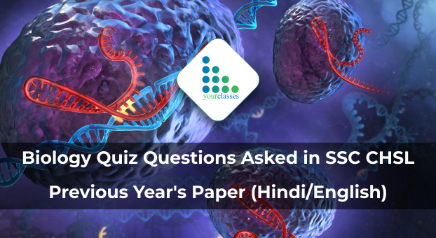 Biology Quiz Questions Asked in SSC CHSL Previous Year's Paper (Hindi/English)