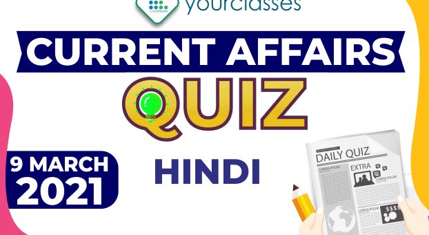 Important Current Affairs 9 March 2021 in Hindi