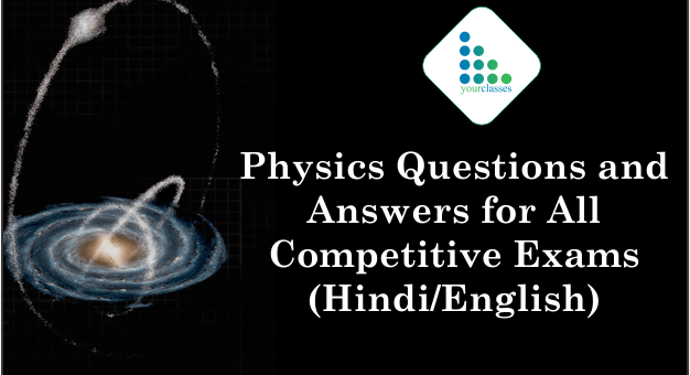 Physics Questions and Answers for All Competitive Exams (Hindi/English)